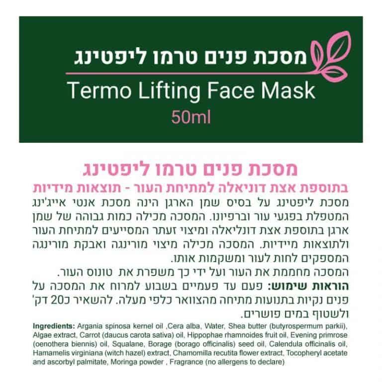 מסכת ליפטינג אנטי-אייג'ינג למתיחת עור הפנים והזנתו, לטיפול בפגעי העור ובריפיון התאים – המסכה מרימה, מותחת ומרעננת את עור הפנים למראה צעיר, בריא ורענן יותר באופן מיידי!