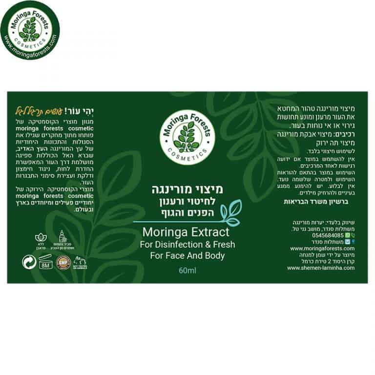 Moringa Extract for Face and Body | תרסיס הפלא ממיצוי מורינגה לחיטוי, ניקוי ורענון העור